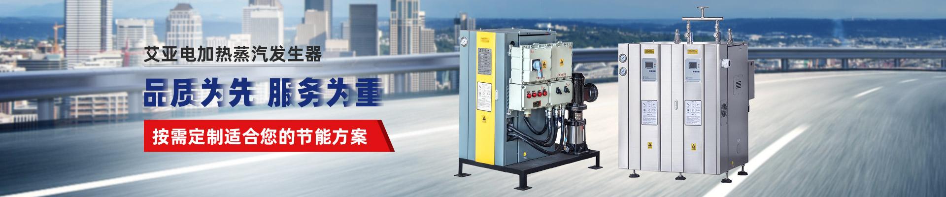 艾亚锅炉-艾亚锅炉做您信赖的热能专家