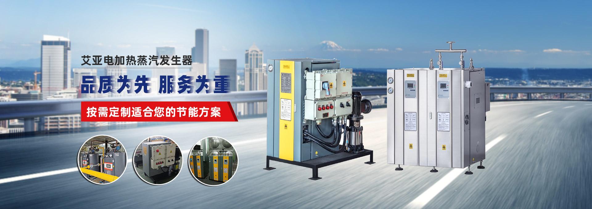 艾亚电加热蒸汽发生器品质为先,服务为重